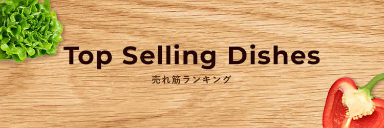 Top Selling Dishes 売れ筋ランキング